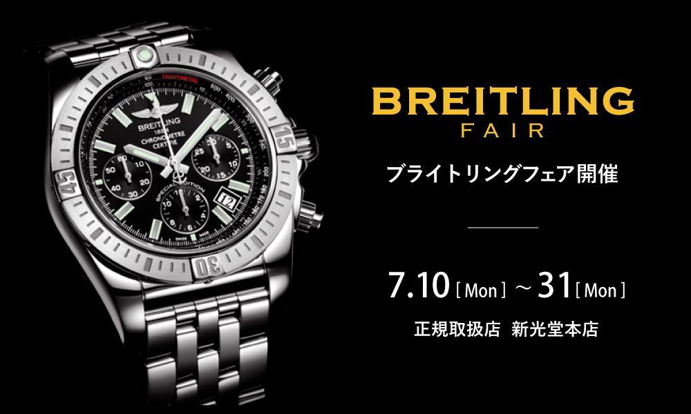 山形でブライトリングの時計をお探しなら新光堂本店で